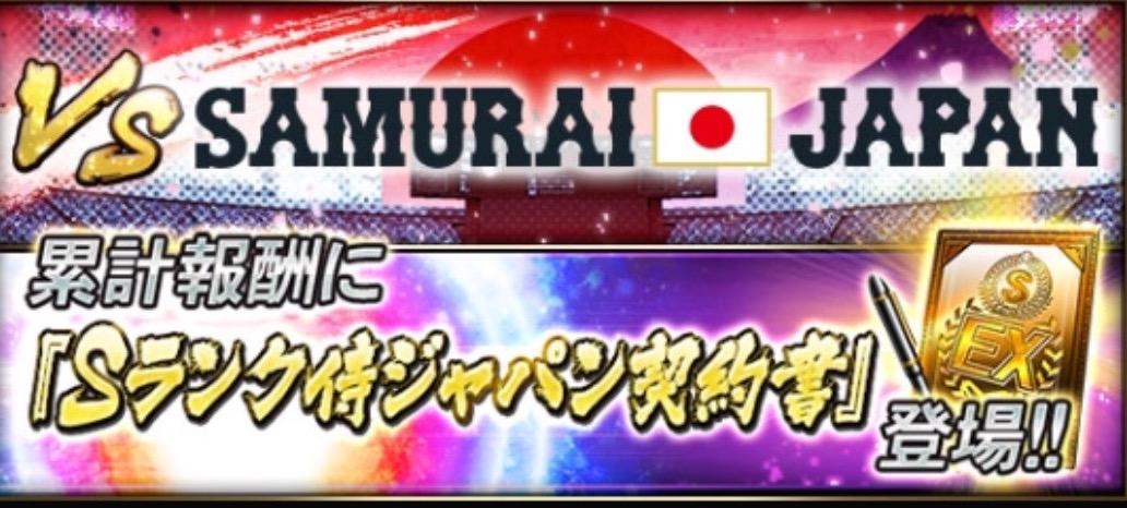 プロスピA VS侍ジャパン Sランク契約書
