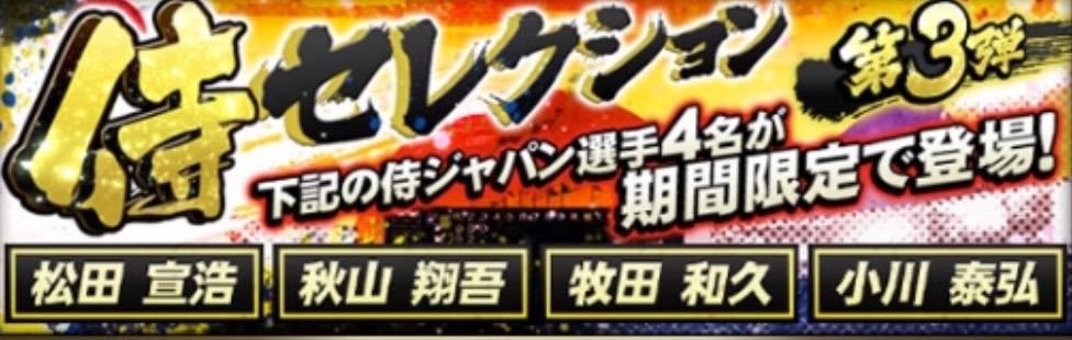 プロスピA 侍ジャパン 第三弾 当たり 評価