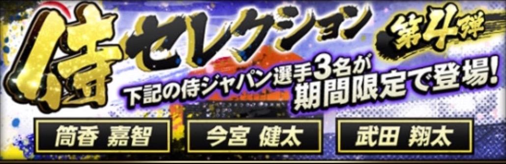 プロスピA 侍ジャパン第四弾 評価 当たり