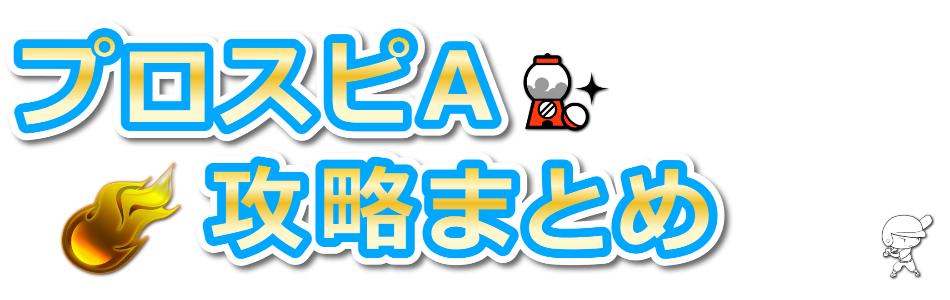 プロスピA 侍ジャパン第4弾公開!今回はガチャするべき!? | プロスピ-A攻略まとめ