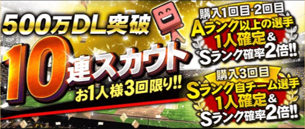 プロスピA 500万 ダウンロード DL 10連ガチャ